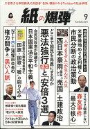 月刊 紙の爆弾 2018年 09月号 [雑誌]