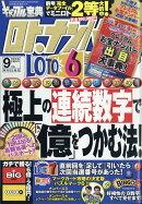 ギャンブル宝典 ロト・ナンバーズ当選倶楽部 2018年 09月号 [雑誌]