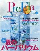 季刊 PreFla (プリ*フラ) 2018年 09月号 [雑誌]