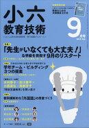 小六教育技術 2018年 09月号 [雑誌]