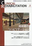 JOURNAL OF CLINICAL REHABILITATION (ジャーナル オブ クリニカルリハビリテーション 2018年 09月号 [雑誌]
