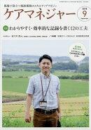 ケアマネージャー 2018年 09月号 [雑誌]