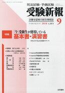 受験新報 2018年 09月号 [雑誌]