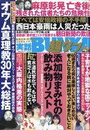 実話BUNKA (ブンカ) 超タブー vol.36 2018年 09月号 [雑誌]