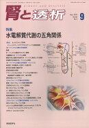 腎と透析 2018年 09月号 [雑誌]
