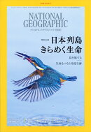 NATIONAL GEOGRAPHIC (ナショナル ジオグラフィック) 日本版 2018年 09月号 [雑誌]