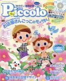 Piccolo (ピコロ) 2018年 09月号 [雑誌]