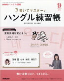 NHK テレビ ハングル講座 書いてマスター!ハングル練習帳 2018年 09月号 [雑誌]