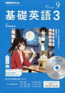 NHK ラジオ 基礎英語3 CD付き 2018年 09月号 [雑誌]
