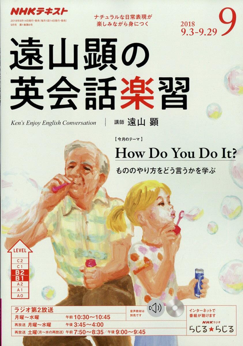 遠山顕の英会話楽習 2018年 09月号 [雑誌]