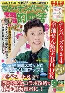 ロト・ナンバーズ「超」的中法 2018年 09月号 [雑誌]