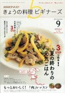 NHK きょうの料理ビギナーズ 2018年 09月号 [雑誌]