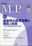 M.P. (メディカルプラクティス) 2018年 09月号 [雑誌]