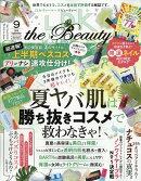 LDK the Beauty (エルディーケイザビューティー) 2018年 09月号 [雑誌]