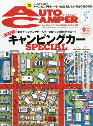 AUTO CAMPER (オートキャンパー) 2018年 09月号 [雑誌]
