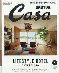 Casa BRUTUS (カーサ・ブルータス) 2018年 09月号 [雑誌]