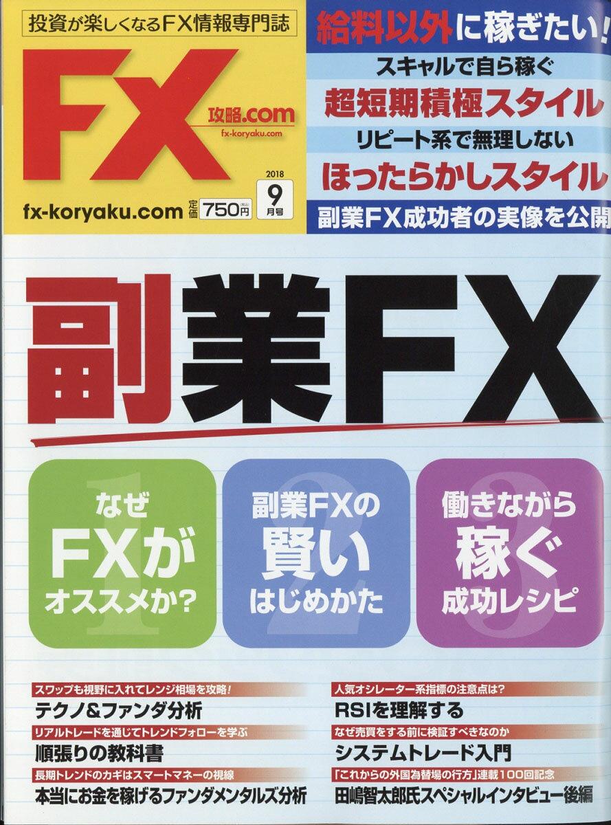 月刊 FX (エフエックス) 攻略.com (ドットコム) 2018年 09月号 [雑誌]