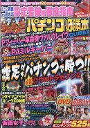 パチンコ必勝本CLIMAX (クライマックス) 2018年 09月号 [雑誌]