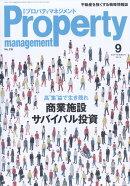 月刊 プロパティマネジメント 2018年 09月号 [雑誌]