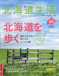 北海道生活 2018年 09月号 [雑誌]