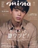 mina (ミーナ) 2018年 09月号 [雑誌]