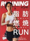 Running Style (ランニング・スタイル) 2018年 09月号 [雑誌]