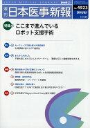 日本医事新報 2018年 9/1号 [雑誌]