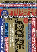 週刊現代 2018年 9/29号 [雑誌]
