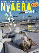 NyAERA (ニャエラ) みっけ 2018年 9/5号 [雑誌]
