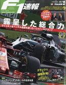 F1 (エフワン) 速報 2018年 9/20号 [雑誌]