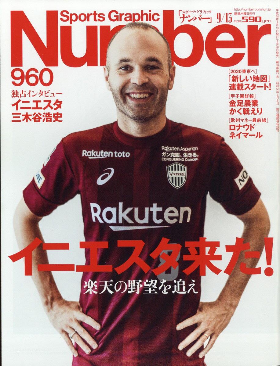 Sports Graphic Number (スポーツ・グラフィック ナンバー) 2018年 9/13号 [雑誌]