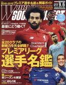 WORLD SOCCER DIGEST (ワールドサッカーダイジェスト) 2018年 9/6号 [雑誌]