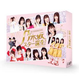 乃木坂スター誕生! 第1巻 DVD-BOX [ 乃木坂46 ]