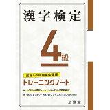 漢字検定トレーニングノート4級