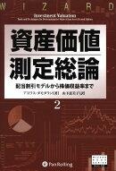 資産価値測定総論(2)