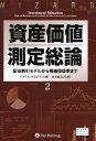 資産価値測定総論(2) 配当割引モデルから株価収益率まで (ウィザードブックシリーズ) [ アスワス・ダモダラン ]