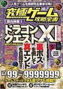 ドラゴンクエスト11 徹底攻略 (究極ゲーム攻略全書 2)