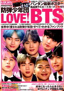 K-POP BOYS BEST COLLECTION LOVE!BTS(防弾少年