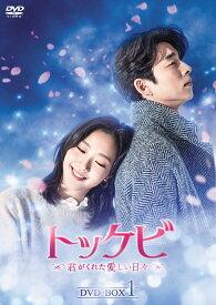 トッケビ~君がくれた愛しい日々~ DVD-BOX1 [ コン・ユ ]