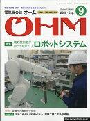 OHM (オーム) 2018年 09月号 [雑誌]