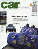 car MAGAZINE (カーマガジン) 2018年 09月号 [雑誌]