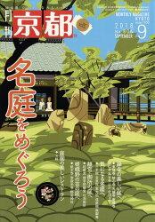 月刊 京都 2018年 09月号 [雑誌]