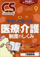 Clinical Study (クリニカルスタディ) 2018年 09月号 [雑誌]