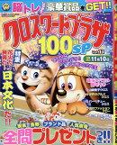 クロスワードプラザ100問SP (スペシャル) Vol.11 2018年 09月号 [雑誌]