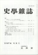 史学雑誌 2018年 09月号 [雑誌]