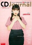 CD Journal (ジャーナル) 2018年 09月号 [雑誌]