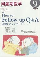 周産期医学 2018年 09月号 [雑誌]