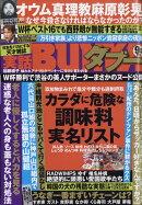 実話BUNKA (ブンカ) タブー 2018年 09月号 [雑誌]