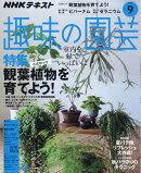 NHK 趣味の園芸 2018年 09月号 [雑誌]