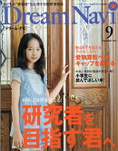 Dream Navi (ドリームナビ) 2018年 09月号 [雑誌]